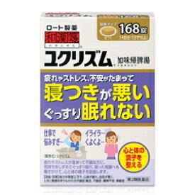 【第2類医薬品】和漢箋(わかんせん) ユクリズム 168錠【4987241149728】
