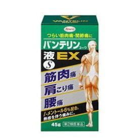 【第2類医薬品】バンテリンコーワ液EX S 45g【4987067230709】(セルフメディケーション税制対象)