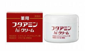 【2個セット 送料無料】薬用フタアミンhiクリーム 130g×2【4969432401143】