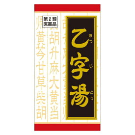 【第2類医薬品】クラシエ 乙字湯エキス錠 180錠【4987045109157】