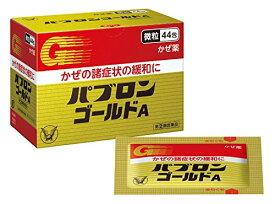 【第(2)類医薬品】パブロンゴールドA微粒 44包【4987306045156】