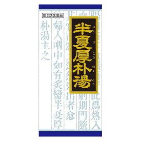 【第2類医薬品】クラシエ 半夏厚朴湯エキス顆粒 45包【4987045046681】