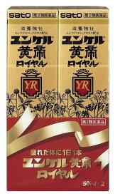 【第2類医薬品】ユンケル黄帝ロイヤル 50ml×2本【4987316030388】