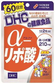 【メール便可】DHC α-リポ酸 60日分 120粒【4511413403570】