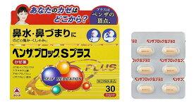 【第(2)類医薬品】ベンザブロックSプラス 30カプレット【4987123700825】