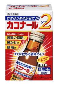 【第2類医薬品】カコナール2 45ml×4本【4987107604989】