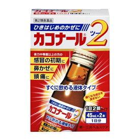 【第2類医薬品】カコナール2 45ml×2本【4987107604972】