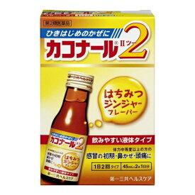 【第2類医薬品】カコナール2 はちみつジンジャーフレーバー 45ml×2本【4987107612441】