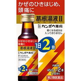 【第2類医薬品】クラシエ 葛根湯液II 45ml×2本【4987045183591】