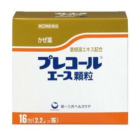 【第(2)類医薬品】プレコール エース 顆粒 16包【4987195595862】