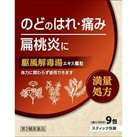 【メール便可】【第2類医薬品】北日本製薬 駆風解毒湯エキス 顆粒 9包【4987416110218】