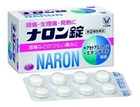 【第(2)類医薬品】ナロン錠 48錠【4987306040786】