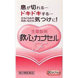 【メール便可】【第2類医薬品】救心 カプセルF30カプセル【4987061021921】