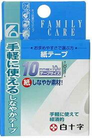 【メール便可】ファミリーケア(FC) 紙テープ(10mm*10m)【ファミリーケア(FC)】【4987603462939】