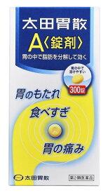 【第2類医薬品】太田胃散A 300錠【4987033811116】