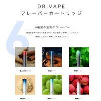 【DR.VAPEフレーバーカートリッジ全7種】VAPE電子タバコ加熱式タバコ充電式ニコチン0ドクターベイプ