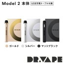 【DR.VAPE Model2 (シルバー/ゴールド/ブラック)】VAPE 電子タバコ 加熱式タバコ 充電式 ニコチン0 ドクターベイプ タ…
