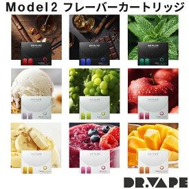 【DR.VAPE Model2 フレーバーカートリッジ】VAPE 電子タバコ 加熱式タバコ 充電式 ニコチン0 ドクターベイプ モデル2