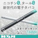 【DR.VAPEスターターキット (ホワイト/グレー)】VAPE 電子タバコ 加熱式タバコ 充電式 ニコチン0 ドクターベイプ ター…