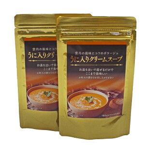 うに入りクリームスープ 80g×2袋 スープの素 ウニ うに 雲丹 クリーム ポタージュ スープ ブイヨン コンソメ 野菜 だしの素 粉末 顆粒 タマネギ たまねぎ パスタ ムース リゾット