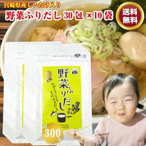 \送料無料/ 野菜ふりだし6g×30包×10袋 野菜だし パック だしの素 だしパック 顆粒 粉末 スープの素 野菜スープ コンソメ ブイヨン 国産 たまねぎ にんにく しょうが 宮崎県産 椎茸 ポイント