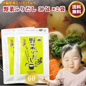 \送料無料/ 野菜ふりだし6g×30包×2袋 野菜だし パック だしの素 だしパック 顆粒 粉末 スープの素 野菜スープ コンソメ ブイヨン 国産 たまねぎ にんにく しょうが 宮崎県産 椎茸 ポイント