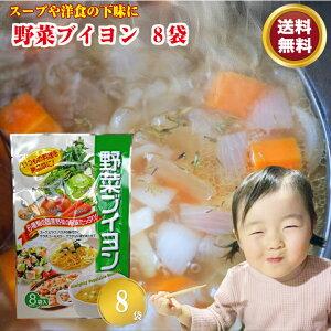 \送料無料/ 野菜ブイヨン 4g×8袋 だしの素 スープの素 野菜スープ 粉末 ブイヨン コンソメ 野菜だし たまねぎ パスタ ポトフ 洋食 国産 ポイント消化 お試し 買い回り グルメ 産直 メール便