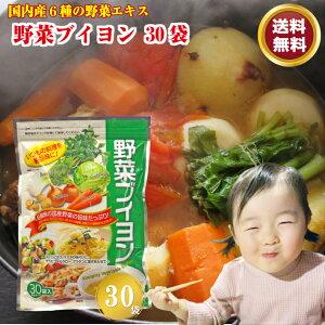 野菜ブイヨン 4g×30袋 送料無料 メール便 だしの素 スープの素 野菜スープ スープ 粉末 顆粒 ブイヨン コンソメ 野菜だし たまねぎ パスタ ポトフ 洋食 国産 ポイント消化 お試し 買い回り グ