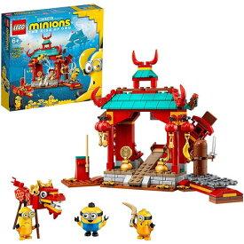 レゴ(LEGO) ミニオンズ ミニオンのカンフーバトル 75550 6才から
