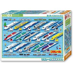 80ピースジグソーパズル プラレール新幹線ずかん(26×38cm) 80-004 ビバリー