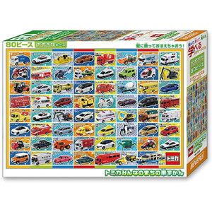 80ピースジグソーパズル トミカ みんなのまちの車ずかん ラージピース(26×38cm) 80-008 ビバリー