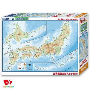 80ピースジグソーパズル 日本地図おぼえちゃおう!(26×38cm)80-026 ビバリー