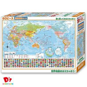 80ピースジグソーパズル 世界地図おぼえちゃおう!(26×38cm)80-027 ビバリー