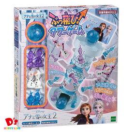 アナと雪の女王2 ぶっ飛び!タワーゲーム エポック社 4才から