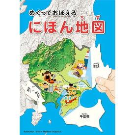 めくっておぼえる にほん地図 KE-WC68 コクヨ