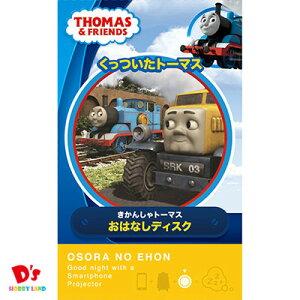 トーマス おはなしディスク くっついたトーマス O2-KWD-0005 ライブエンタープライズ