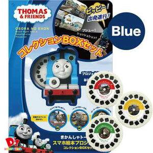 トーマス コレクションBOXセット ブルー O2-KWD-0008 ライブエンタープライズ