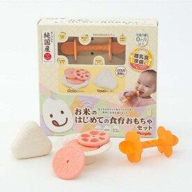 お米のはじめての食育おもちゃセット いろどり KM-033 ピープル 0歳〜