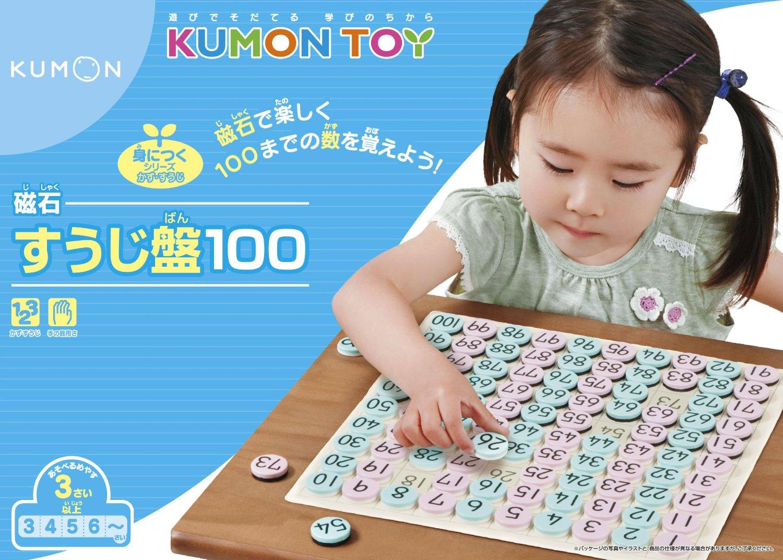 くもんの磁石すうじ盤100 くもん出版 知育玩具 入学祝い 算数 数字 たし算 ひき算 KUMON JB-24【送料無料】