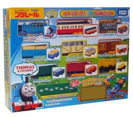 トーマスといっぱい貨車セット<タカラトミー>プラレール きかんしゃトーマス 電車 男の子 おもちゃ