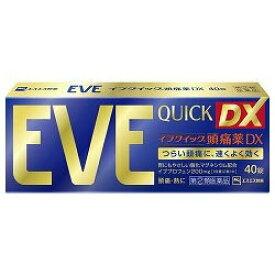 【第(2)類医薬品】★【定形外郵便で送料無料】イブクイック EVE QUICK DX 40錠【エスエス製薬】(生理痛/頭痛薬)【同梱不可】【代引き不可】