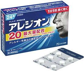 【第2類医薬品】【定形外郵便で送料無料】アレジオン20 24錠【エスエス製薬】【鼻炎】【花粉症】【同梱不可】【代引き不可】