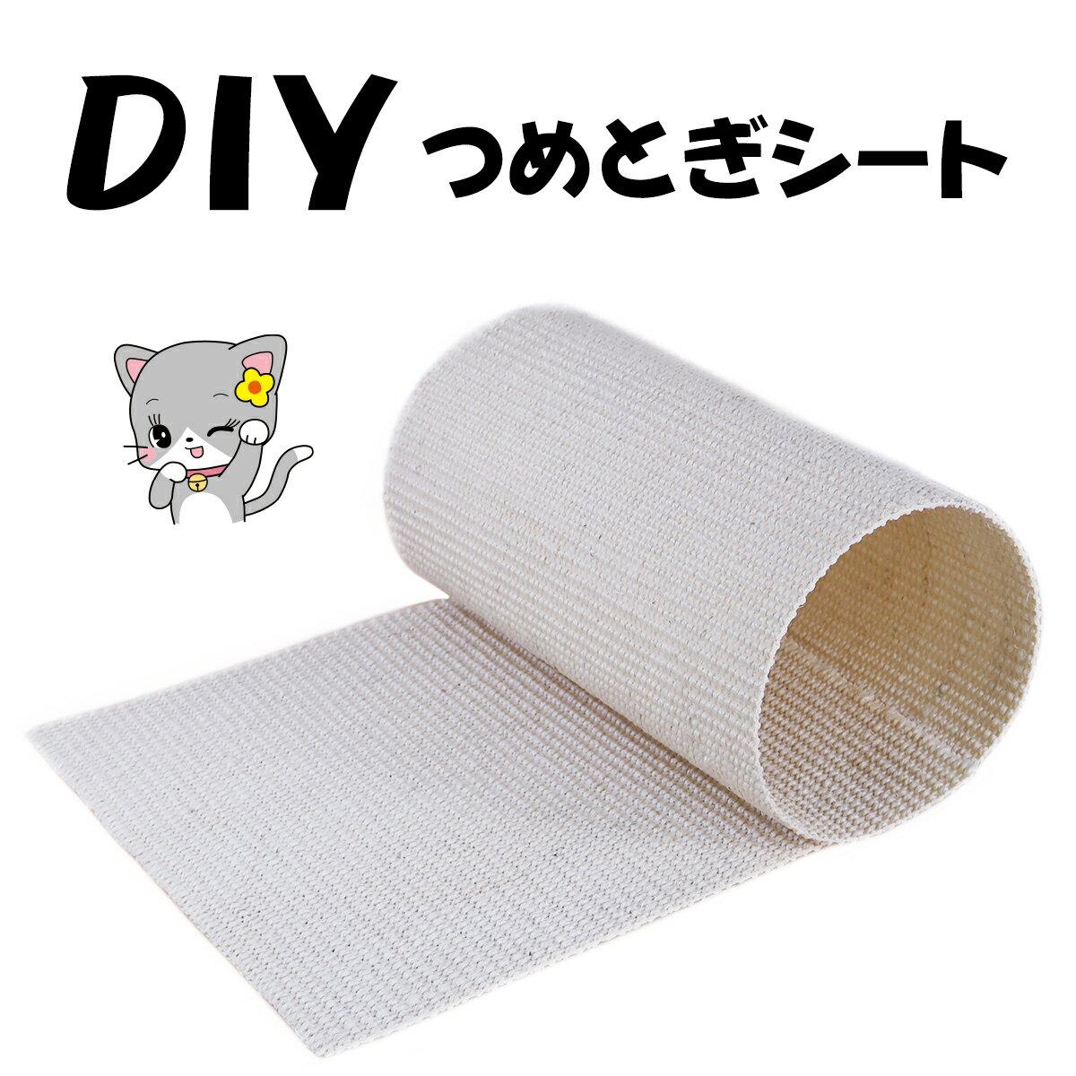 DIY裁ち切り爪とぎシート