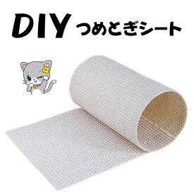猫用DIY裁ち切り爪とぎシート
