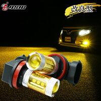 【本日ポイント最大7倍】LEDフォグランプイエローH8/H11/H16/HB4車検対応3000K左右セット