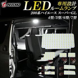 【店内最大ポイント10倍】ハイエース 200系 LEDルームランプ 4型 5型 6型 高輝度発光モデル スーパーGL専用 工具付き 専用設計 9点セット