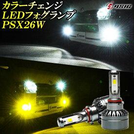 ハイエース 200系 3型 4型 5型 6型 LEDフォグランプ カラーチェンジ ホワイト イエロー 2色 PSX26W 4000LM 左右セット