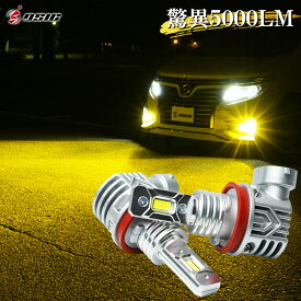 【店内ポイント最大10倍】フォグランプ イエロー LED フォグ H8 H11 H16 HB4 車検対応 雪対策 新型LED搭載 3000K 5000LM 左右セット
