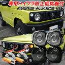 【店内ポイント10倍】新型 ジムニー JB64 ジムニーシエラ JB74 LED ウインカーポジション クリアレンズ スモークレン…