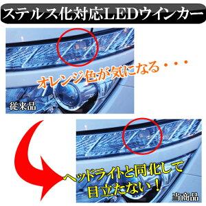 【送料無料】ステルスLEDウインカーハイフラ抵抗内蔵T20/T20ピンチ部違いシングルアンバー12V車用左右セット